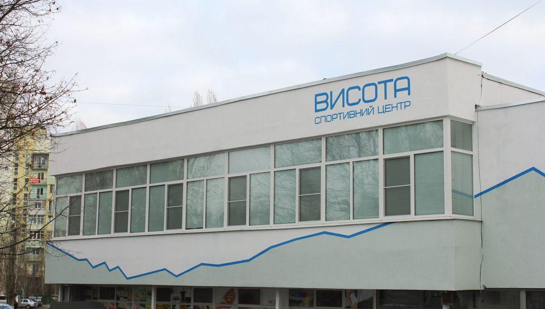 Высота спорткомплекс Харьков