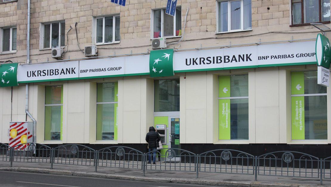 укрсиббанк армянский переулок Харьков