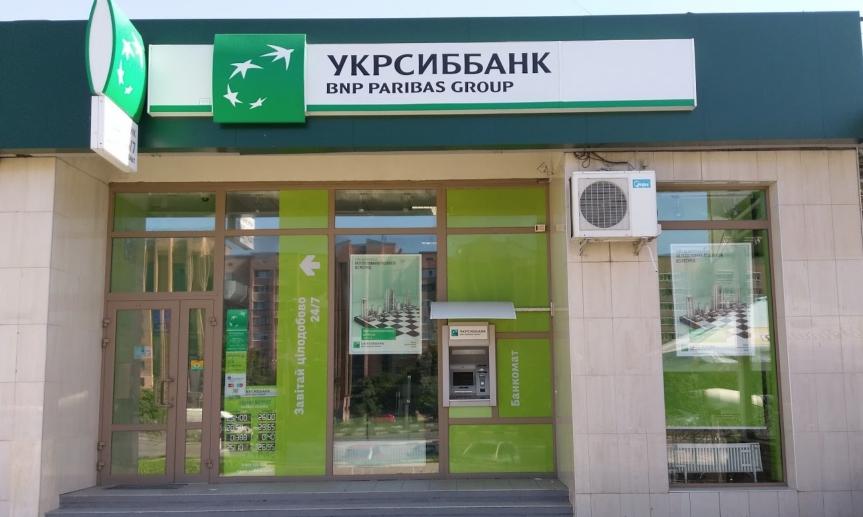 укрсиббанк проспект гагарина 173-В Харьков